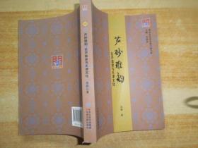 芦砂雅韵 : 长芦盐业与天津文化