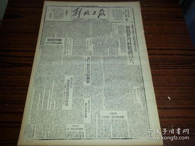 民国33年11月14日《解放日报》柳州巷战桂柳沦陷盟邦焦虑;诺尔曼白求恩断片;