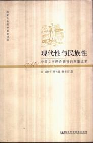 现代性与民族性:中国文学理论建设的双重追求