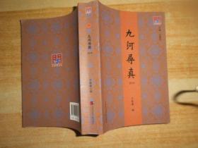 九河寻真(2016)/问津文库