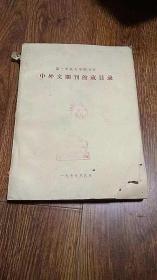 第一军医大学图书馆 中外文期刊馆藏目录