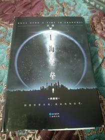 【签名钤印本】江南签名钤印《上海堡垒》