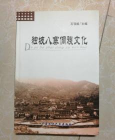 独坡八寨侗族文化