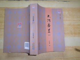 九河寻真(2014)