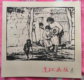 连环画报1957年4期(影印本)(包邮)