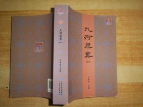 九河寻真(2013)