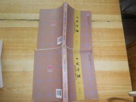 口述津沽-民间语境下的西于庄-(上下册)