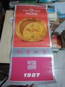 1987年故宫珎宝挂历