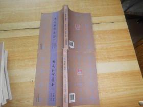 问津文库·周武壮公遗书(上下册)