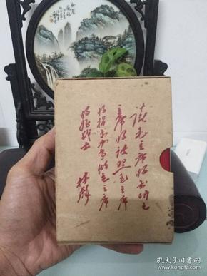 文革毛选红色收藏