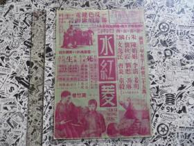 香港国语电影《水红菱》 陈娟娟 主演 朱石麟导演 电影宣传单张街招
