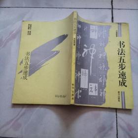 书法五步速成 (作者刘瑞源签名本)【1994一版一印】