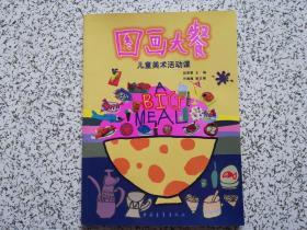 图画大餐 — 儿童美术活动课
