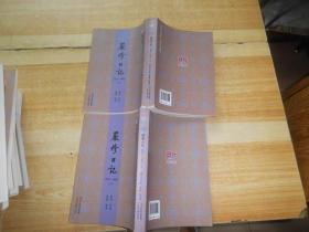 严修日记·1876-1894(上下册