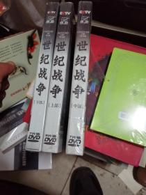 世纪战争【四十八集大型纪录片】上中下册,3盒DVD光盘 共22张