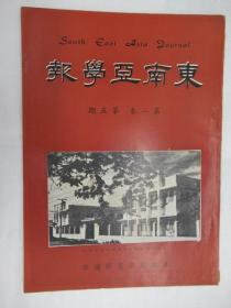 东南亚学报 (第一卷 第五期)