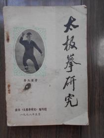 1978年【太极拳研究】蒋玉堃  著