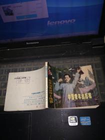 连环画64开小人书   雨花台革命烈士故事中国青年的楷模大缺本56000印
