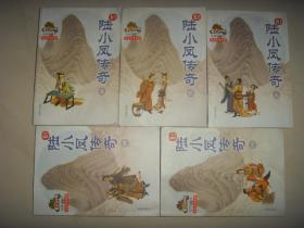 陆小凤传奇(全五册)绘图珍藏本
