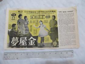 《金屋梦》韩瑛 陈娟娟 鲍方 主演 朱石麟导演 电影宣传单张街招