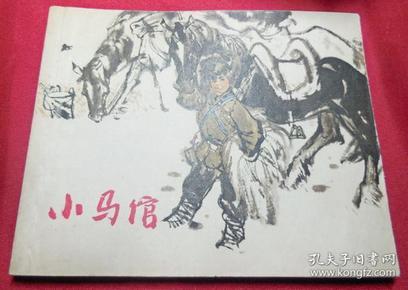 大文革期1971年正版品好连环画小人书---小马倌