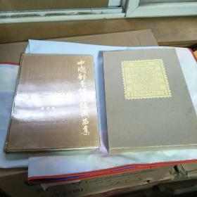 中国邮票博物馆藏品集:清代卷