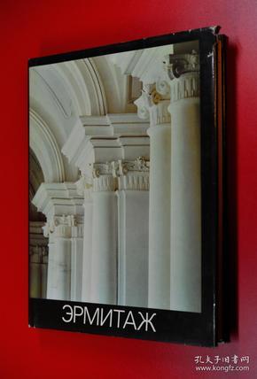 俄罗斯博物馆简史 俄文原版