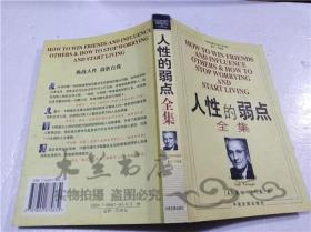 人性的弱点全集 (美)戴尔.卡耐基 中国发展出版社 2003年7月 大32开软精装