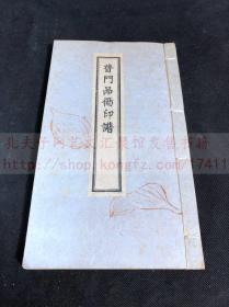 佛教印譜 本網唯一 《1758 普門品偈印譜》妙法蓮花經觀世音菩薩普門品偈印譜 1938年日本善光寺鈐印本 線裝一冊全