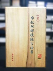 珍藏本李叔同师徒临古法书(16开线装 全一函二册)
