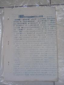 文革油印 林彪同志在中央政治局常委会议上的讲话、姚文元同志讲话