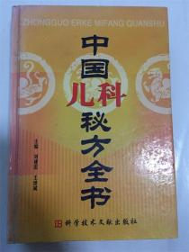 中国儿科秘方全书/ 刘建忠 王世斌 主编 科学技术文献