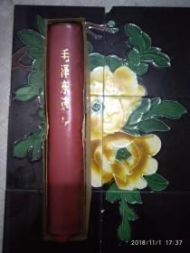 毛泽东选集(一卷本)1966年横排本 1967年一版二印