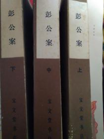 彭公案(全三册)_1987年版