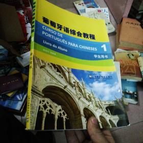 葡萄牙语综合教程1:CURSO DE PORTUGUÊS PARA CHINESES 1 Livro do Aluno
