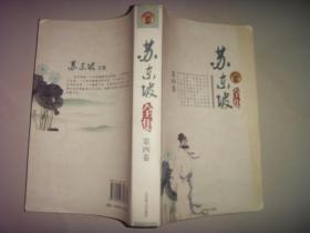 苏东坡全集(第四卷)