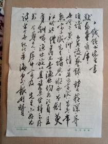 田翠竹毛笔信札(上钱钟书先生书)