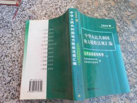 中华人民共和国地方税收法规汇编2000年{下}山西省国税地税卷