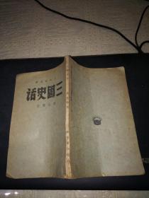 文化社丛书--三国史话(吕思勉 著1945年初版)