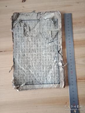 明版宣城梅膺祚《字汇》巳集一册,极初印本。大开本。