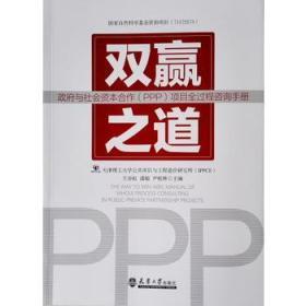 双赢之道:政府与社会资本合作(PPP)项目全过程咨询手册