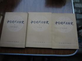 中国现代文学史      第一二三册      85品有部分阅读划线但品不错