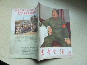 上海支部生活1966年22期