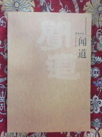 新京报年度新闻报道获奖作品:闻道
