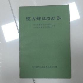 汉方辨证治疗学