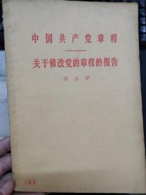 《中国共产党章程 关于修改党的章程的报告》