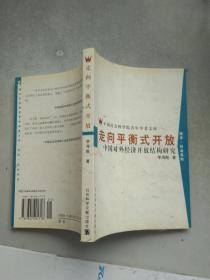 走向平衡式开放:中国对外经济开放结构研究