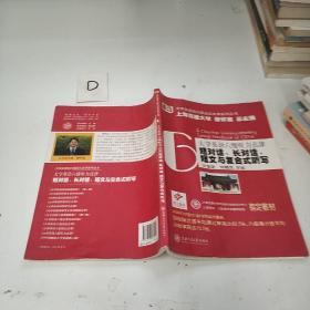 大学英语四六级应试点津系列丛书:短对话、长对话、短文与复合式听写