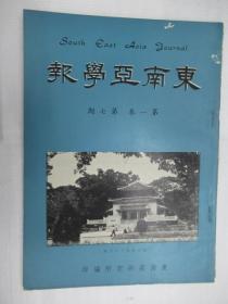 东南亚学报 (第一卷 第七期)