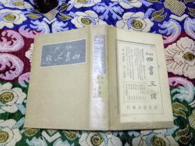 铜版: 四书五经(中册